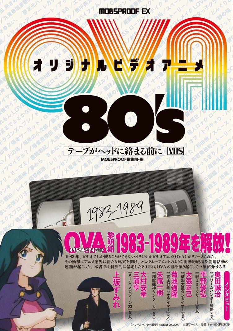 上坂すみれに大張正己 「80年代OVA」の魅力を墓場から掘り起こす