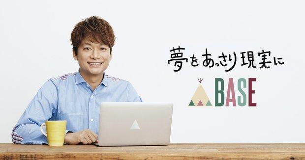 香取慎吾BASE
