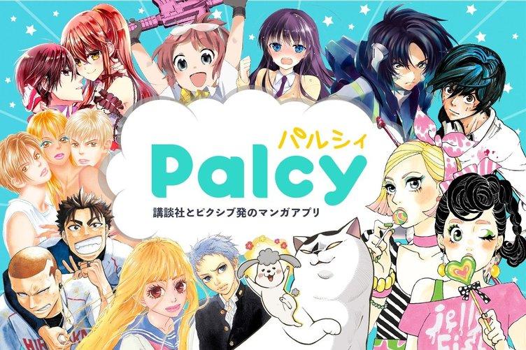 講談社×pixivの漫画アプリ「Palcy」 作家へ収益還元の仕組みも