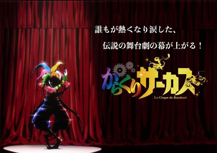 『からくりサーカス』TVアニメ化 藤田和日郎による熱血少年漫画の金字塔