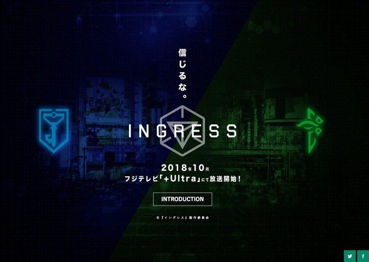 位置情報ゲー「イングレス」アニメ化! フジテレビの新アニメ枠で