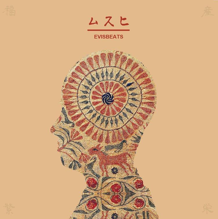 EVISBEATS、6年ぶりアルバム『ムスヒ』 LIBROや田我流も参加