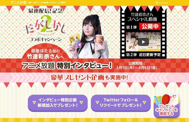 声優 竹達彩奈さんの食いしん坊インタビューが公開 うん、いつものあやちだね