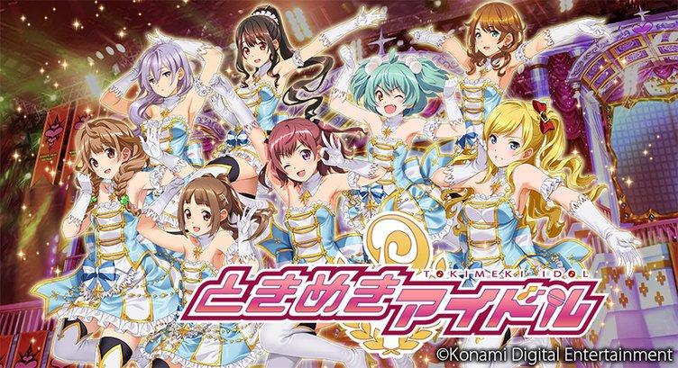 『ときめきアイドル』サービス開始 15人のアイドルと夢の舞台を目指す