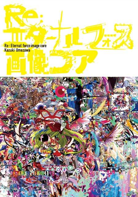 異彩を放つ美術家 梅ラボの作品集が登場 カオスなコラージュの軌跡