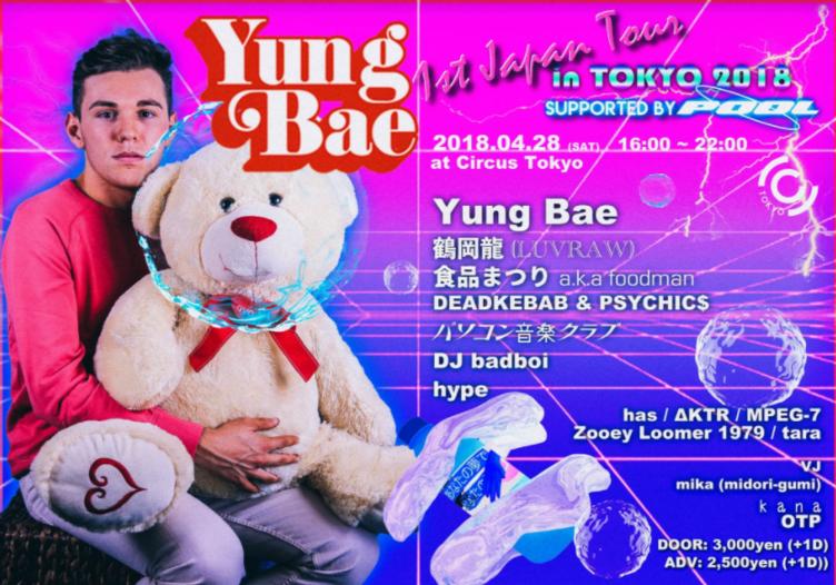 フューチャーファンクの第一人者 Yung Bae初来日 東京公演にはLUVRAW、パ音も