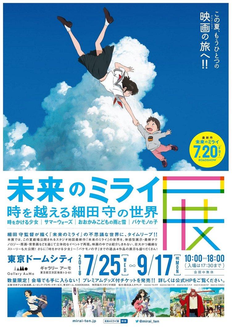 細田守「未来のミライ展」に過去作も 『時をかける少女』との共通点とは?