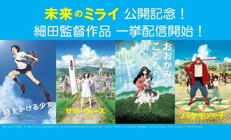 細田守監督4作品が一挙配信 巨匠が描いてきた夏を感じる🎐