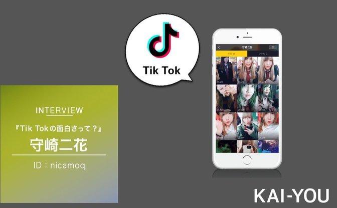 【TikTokerインタビュー】守崎二花 大流行『インドア系ならトラックメイカー』の歌手はどう思ってる?