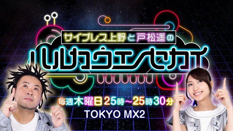 サイプレス上野と戸松遥が音楽番組だって? 名前は「ハルカウエノセカイ」