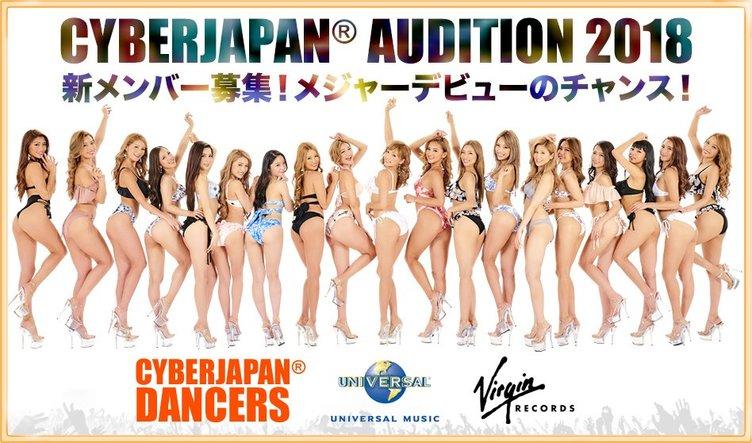 夏! CYBERJAPAN DANCERSの一員に🏖 新人オーディション開催