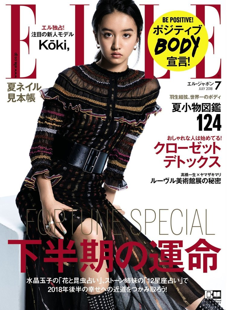 木村拓哉の次女Kōki,がモデルデビュー 夢は「人を魅了する」存在