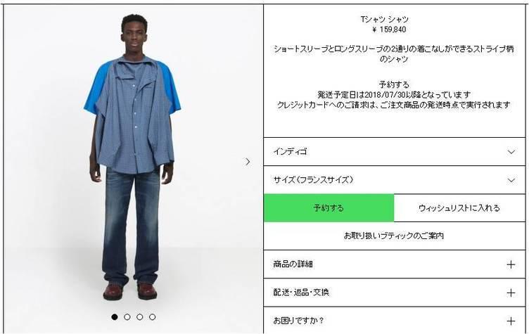 「Tシャツなの? シャツなの?」世界が困惑したバレンシアガの『Tシャツ シャツ』は15万9840円