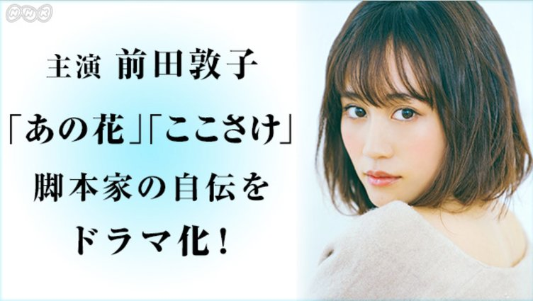 『あの花』岡田麿里、ベストセラー自伝が前田敦子主演でドラマ化
