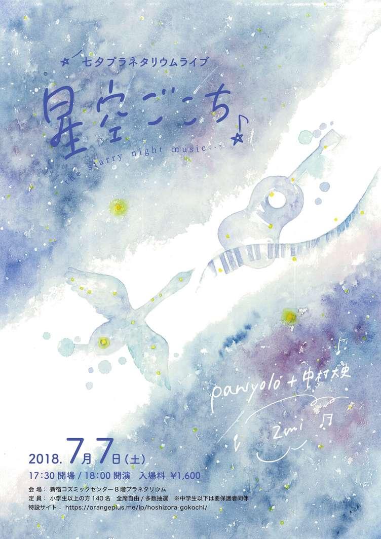 七夕の夜はプラネタリウムでライブ 「星空ごこち」にpaniyolo、中村大史、zmi