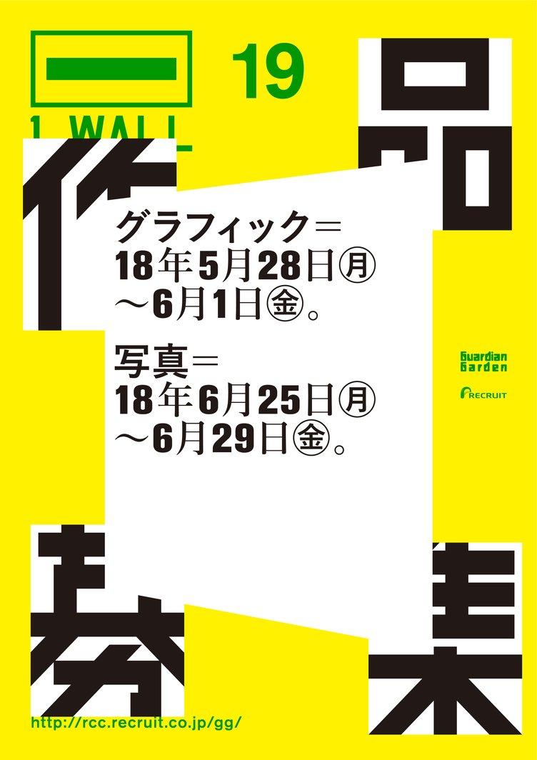 個展開催をかけたコンペティション「1_WALL」 審査員に川上恵莉子、菊地敦己ら