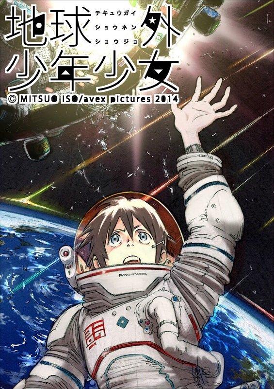 『電脳コイル』の磯光雄、11年ぶりの新作『地球外少年少女』を発表