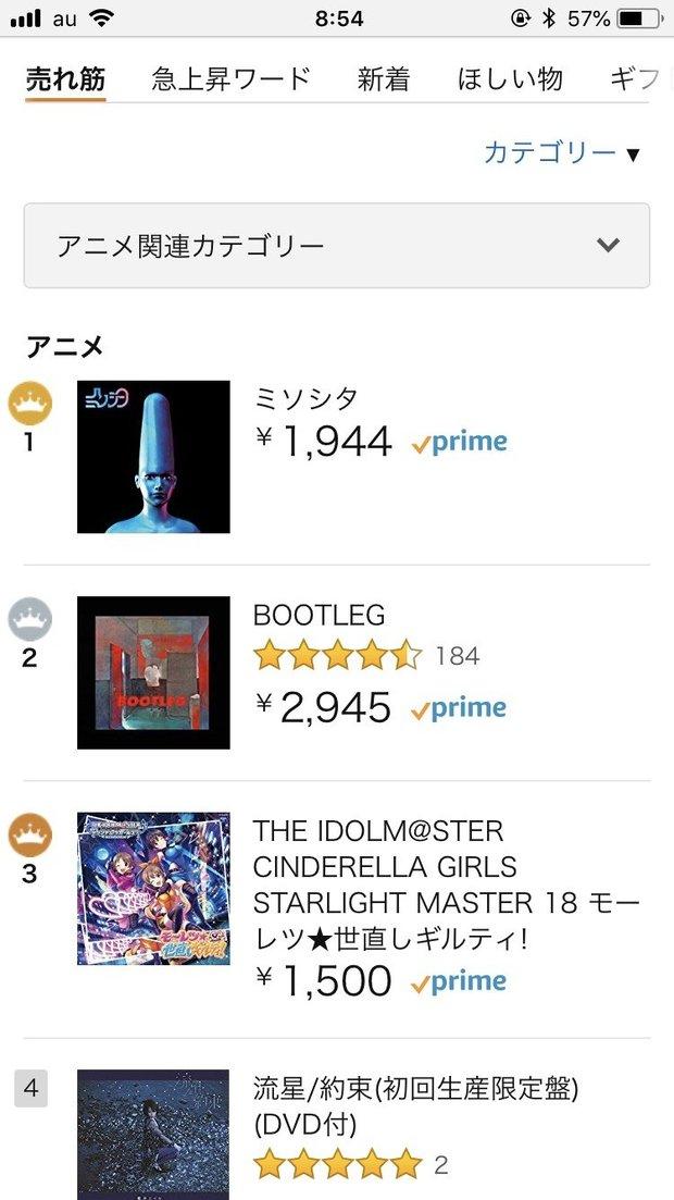 Amazon音楽アニメ_180618_0854