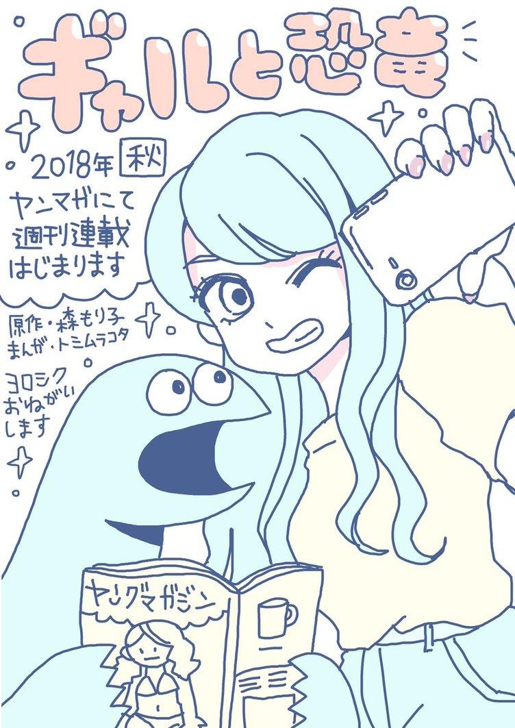 トミムラコタと森もり子、話題の『ギャルと恐竜』ヤンマガ連載決定