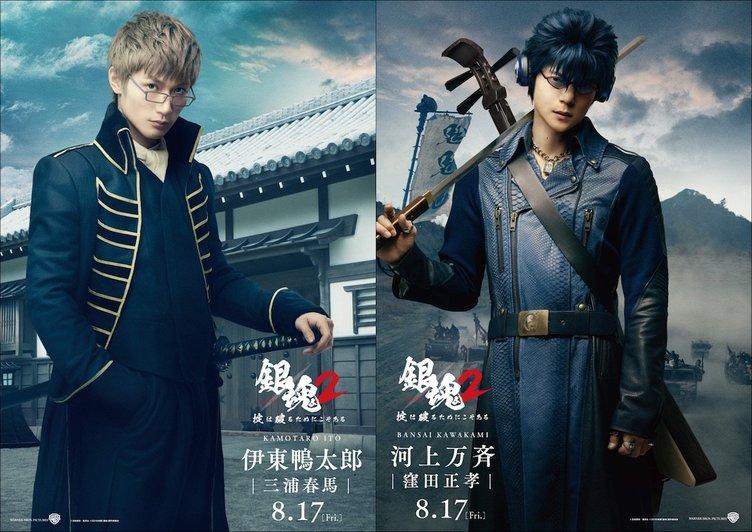 『銀魂2』三浦春馬、窪田正孝が出演 「真選組動乱篇」のキーパーソンに