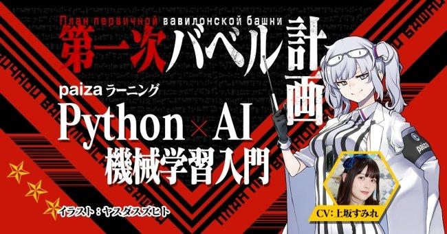 上坂すみれ演じるロシア美少女ハッカーと人工知能について学びたくない?