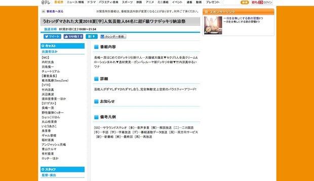 日本テレビ公式サイト番組紹介ページ