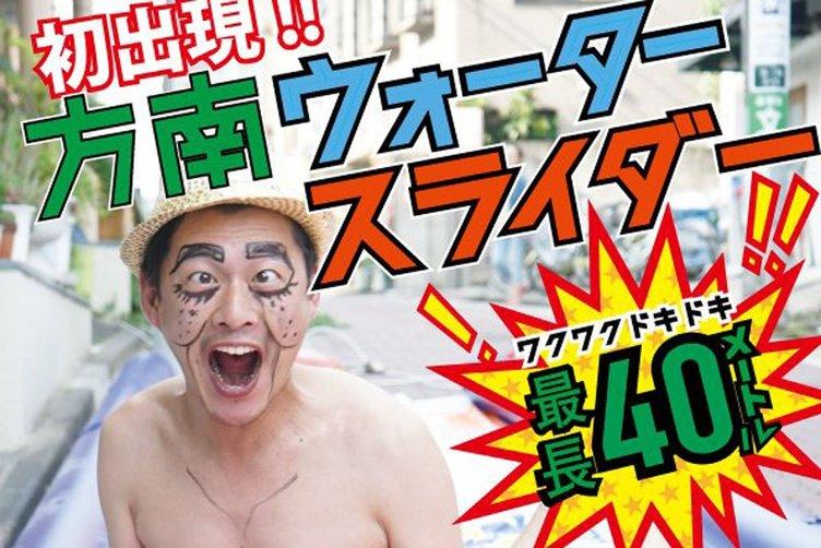 東京の商店街で40mウォータースライダー?! 「子どもに刺激的な」主催者に話を聞いた