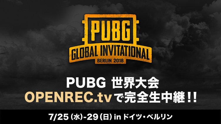 『PUBG』賞金200万ドルの世界大会 OPENRECで生放送