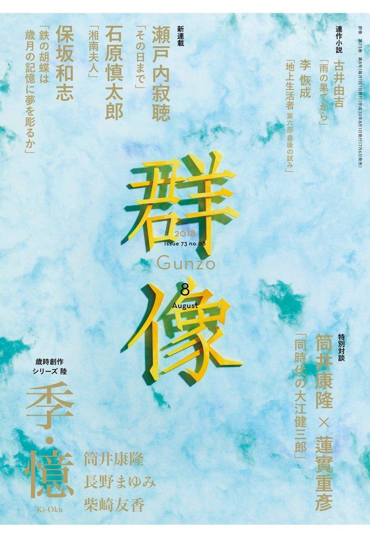 芥川賞候補作の類似表現 『美しい顔』著者 北条裕子が謝罪