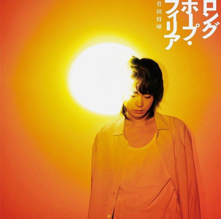 菅田将暉ニューシングル「ロングホープ・フィリア」初回盤特典のダイジェスト映像解禁