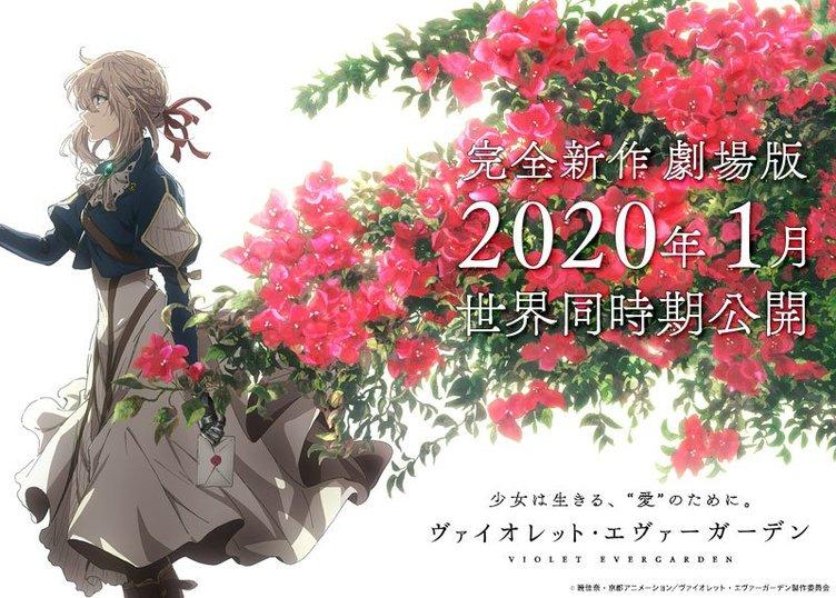 『ヴァイオレット・エヴァーガーデン』新作劇場版、2020年1月に公開