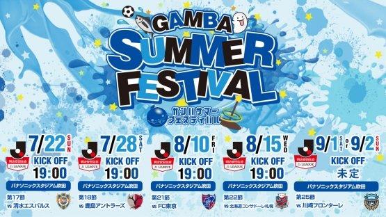 「ガンバサマーフェスティバル」