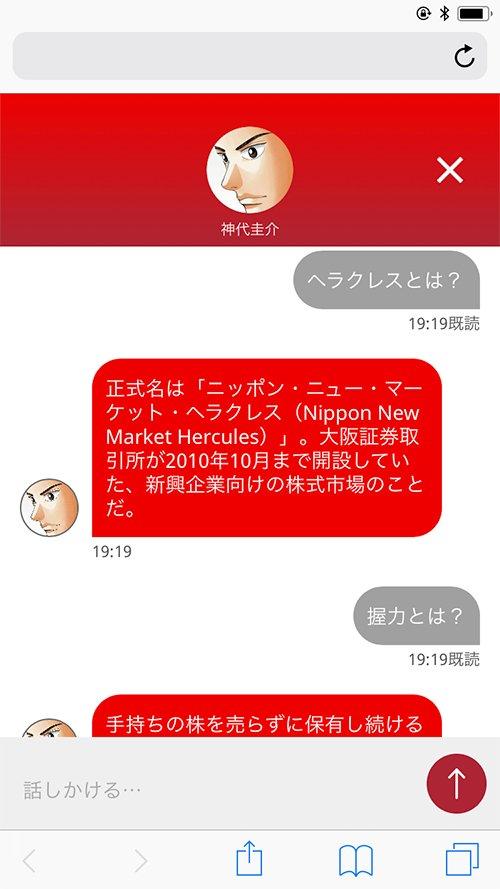 「経済系対話AI インベスターZ〜神代部長に訊け〜!」