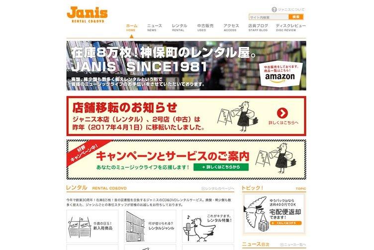 神保町のCD店「ジャニス」11月に閉店 老舗レンタル店の知らせに悲しみの声が相次ぐ