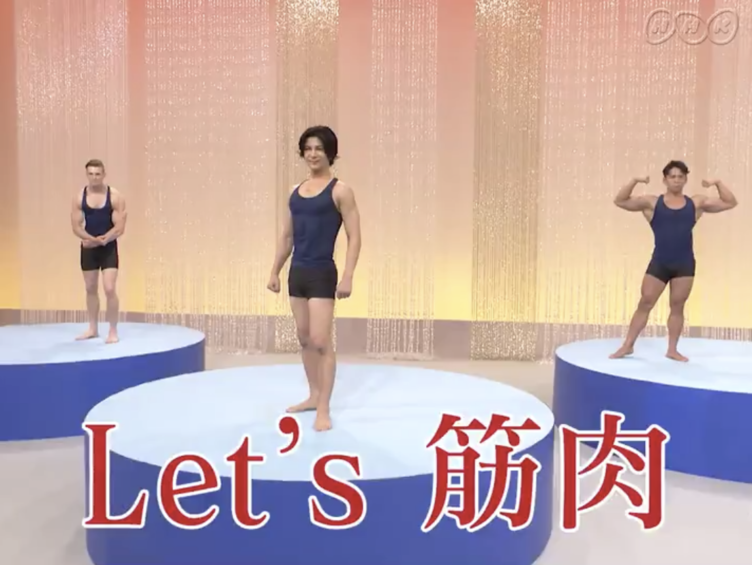 NHK「みんなで筋肉体操」が話題 俳優、庭師、弁護士と5分間の効率的な筋トレ