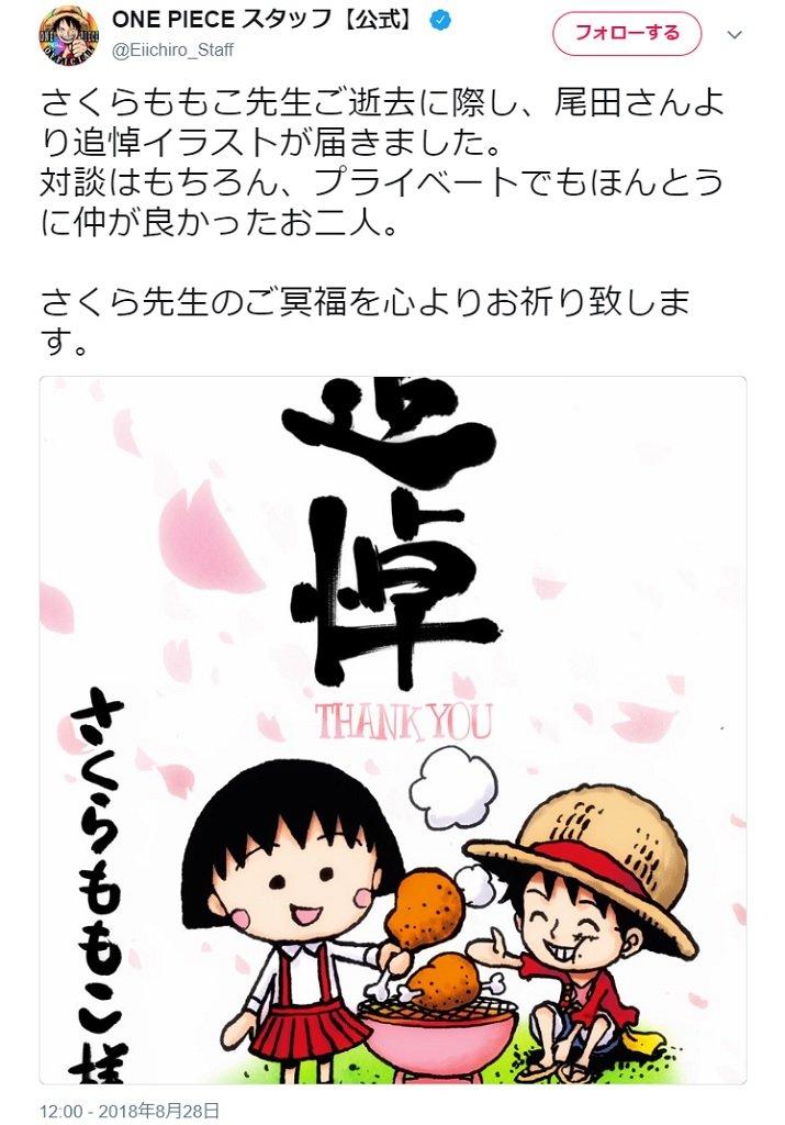 まる子とルフィが笑顔で…… 『ONE PIECE』尾田栄一郎がさくらももこに追悼イラストを寄せる