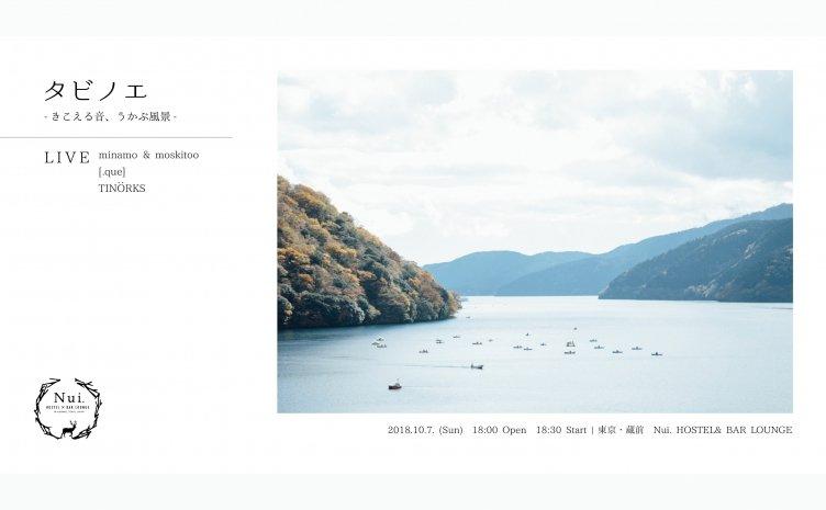 旅の風景を感じる音楽イベント「タビノエ」 10月にNui.で開催