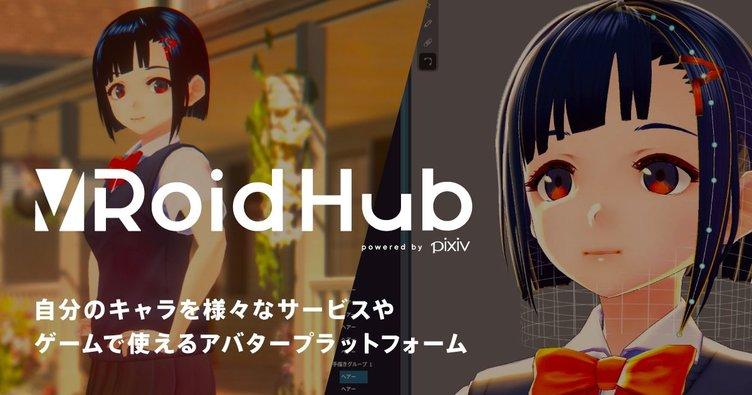 ピクシブが新サービス「VRoid Hub」発表 自作3Dアバターのプラットフォーム