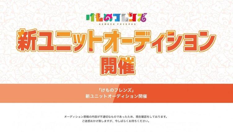 『けもフレ』アニメ2期発表も、オーディション台本の盗用疑惑で「不適切」と削除