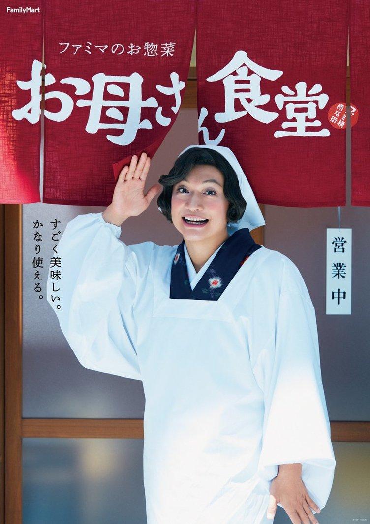 香取慎吾、ママから母になる おっはーとマヨチュッチュは封印