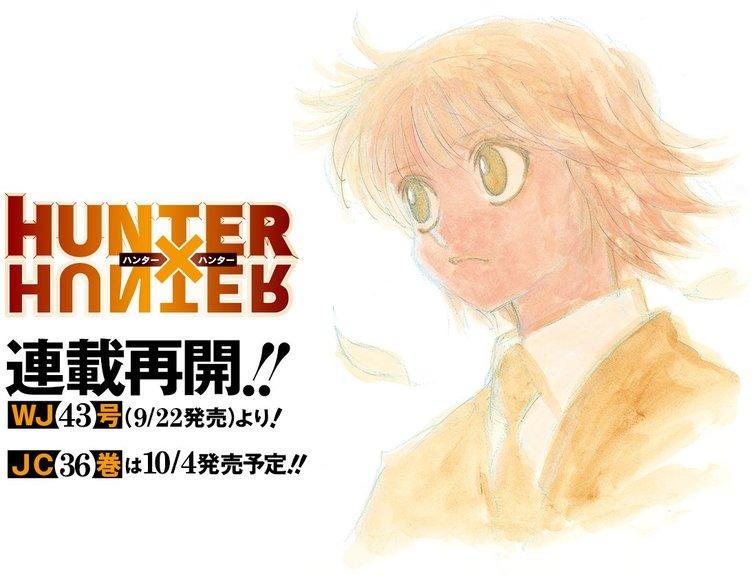 冨樫義博『HUNTER×HUNTER』連載再開 ジャンプ9月22日発売号より