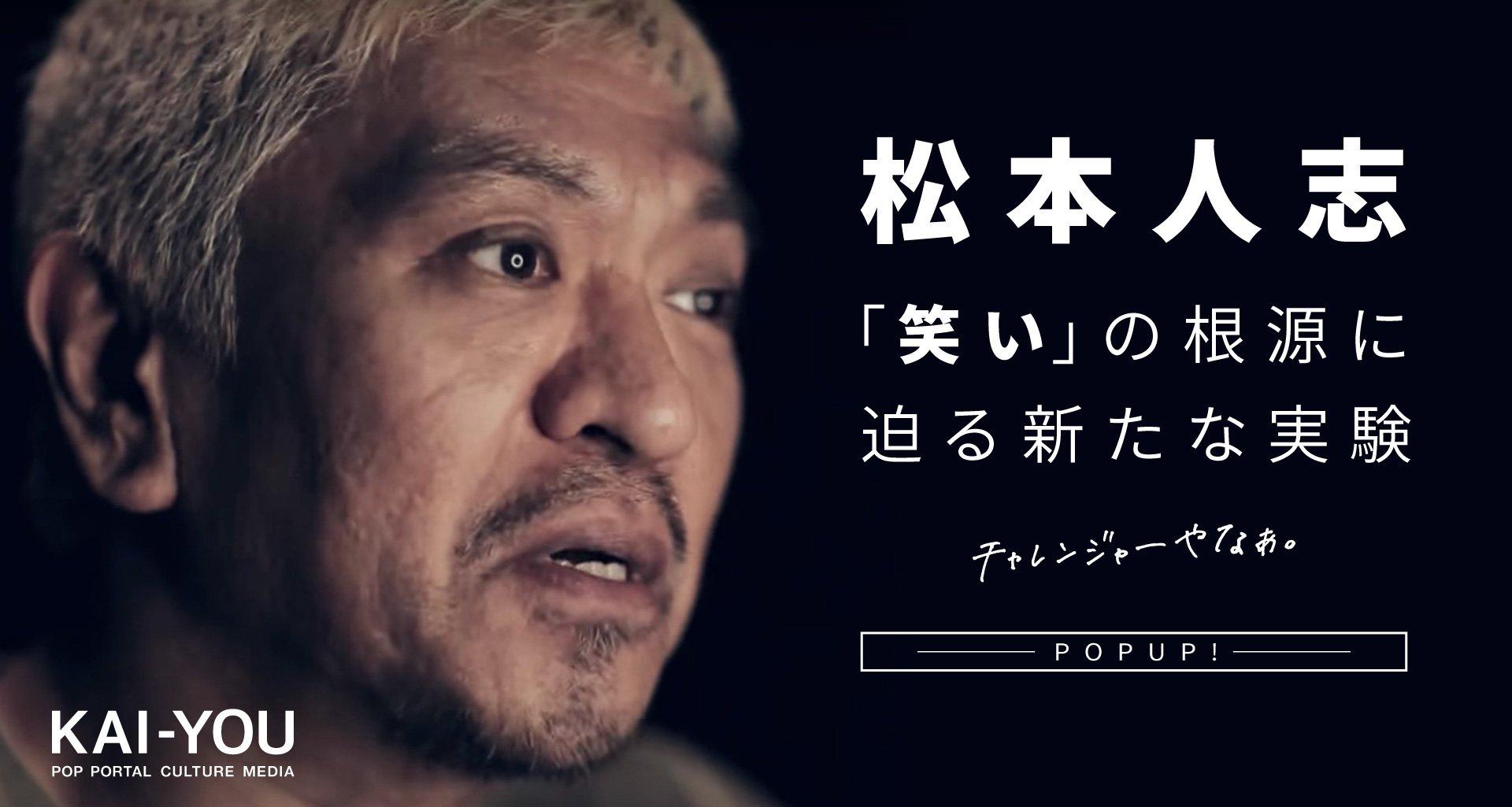 松本人志『FREEZE』で見せる新境地 「何もしない」が笑える理由