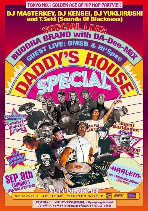 ヒップホップ界のレジェンド BUDDHA BRANDのスペシャルライブが開催