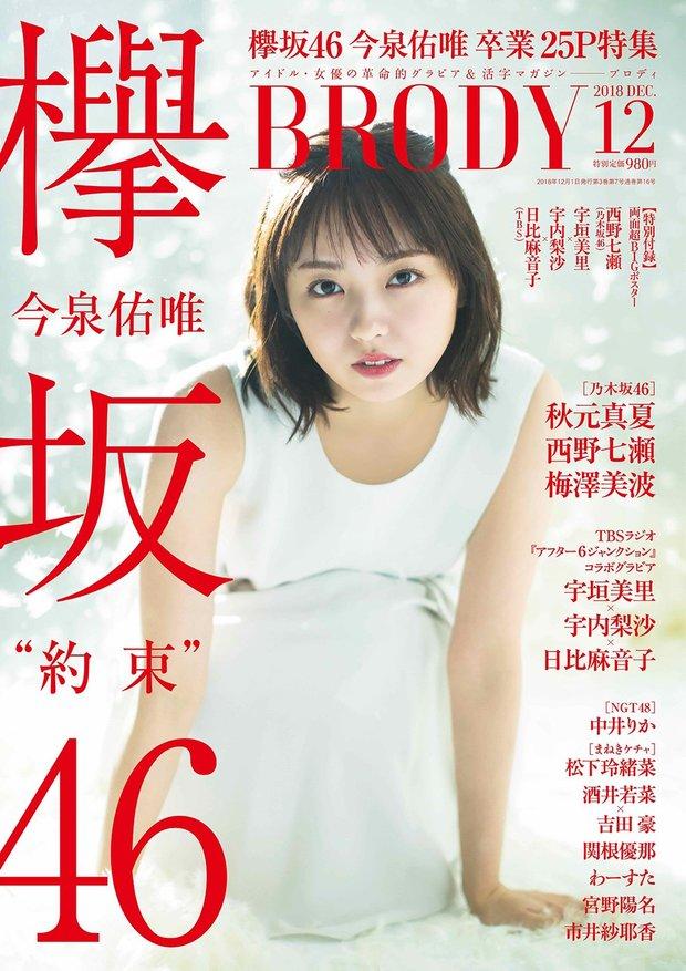 『BRODY』12月号表紙の欅坂46・今泉佑唯さん