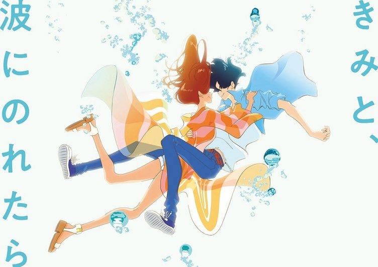 湯浅政明の新作アニメ『きみと、波にのれたら』 サーフィン題材のラブストーリー