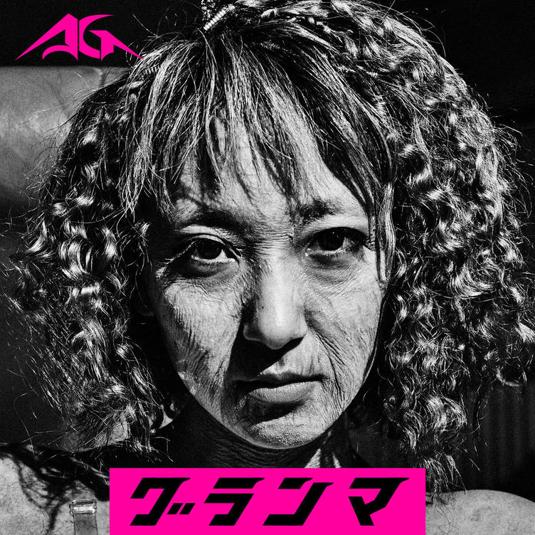 あっこゴリラ、おばあちゃんレスラーに MVで更年期ラリアート決める
