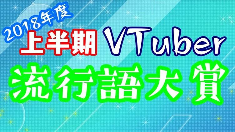 バーチャルTuber上半期流行語大賞 1位はあの清楚【VTuberまとめ】