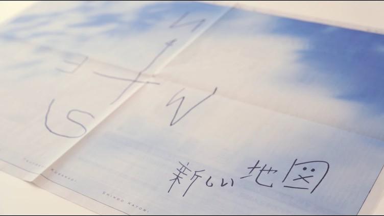 稲垣、草なぎ、香取「新しい地図」の1年 人気の高さを数字で証明