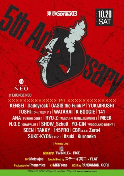ヒップホップスナック 東京Gorilla03の5周年イベント、DJ KENSEIら集結