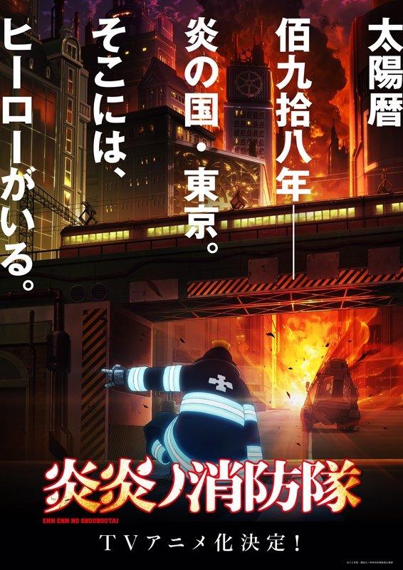 大久保篤『炎炎ノ消防隊』TVアニメ化 制作はジョジョのdavid production